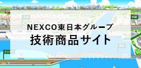 NEXCO東日本グループ技術商品サイト